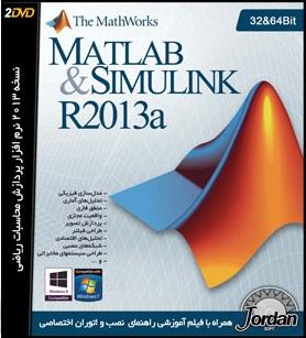 خرید نرم افزار matlab R2013a