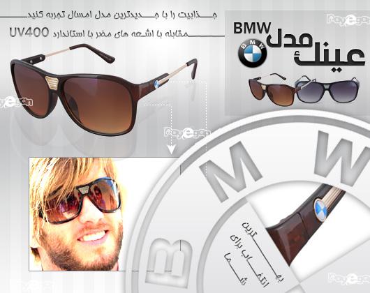جدیدترین عینک های آفتابی 2013