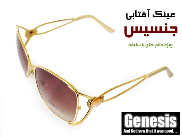 مدل های عینک آفتابی زنانه
