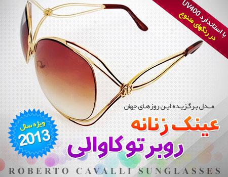 خرید عینک دودی زنانه