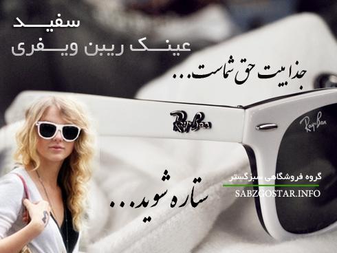 خرید عینک ویفری فریم سفید
