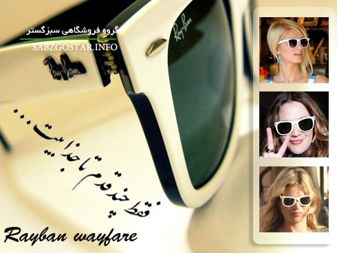 قروشگاه عینک آفتابی در تهران