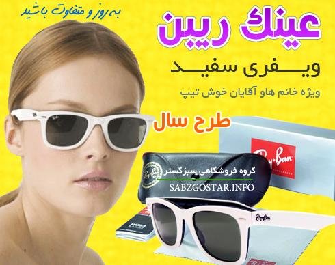 خرید عینک آفتابی ویفری سفید