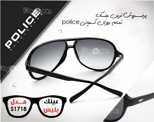 جدیدترین عینکهای آفتابی 2013