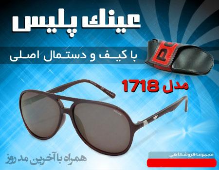 فروشگاه عینک آفتابی پلیس 1718