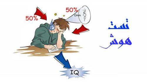 http://s1.picofile.com/file/7881176341/TEST_IQ.jpg
