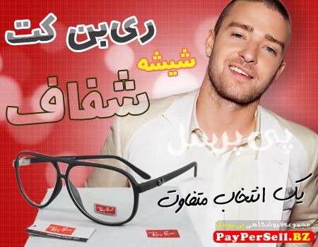 خرید  عینک ریبن کت شفاف , خرید عینک ریبن ارزان