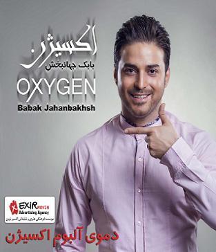 دانلود دموی آلبوم جدید بابک جهانبخش با نام اکسیژن
