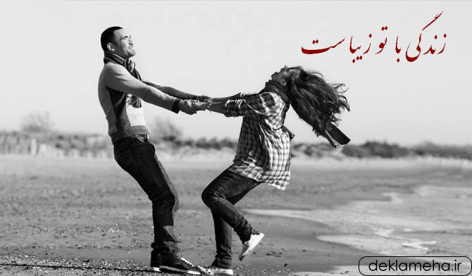 زندگی با تو زیباست - عکس عاشقانه