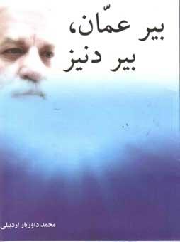 بیر عمان بیر دنیز کتابی در شرح زندگی علمی دکتر حسین محمدزاده صدیق به قلم محمد داوریار اردبیلی