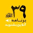 سی و نهمین برنامه رادیو مهرآوا (پاداش)