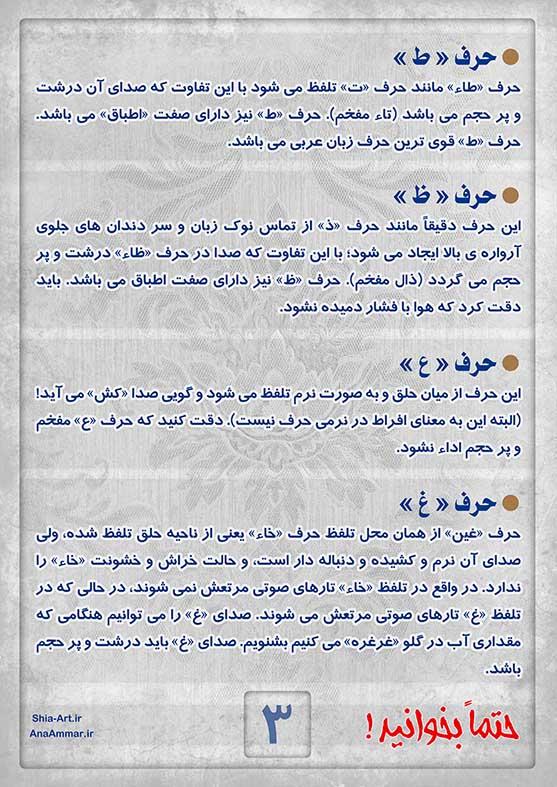 مخارج حروف عربی