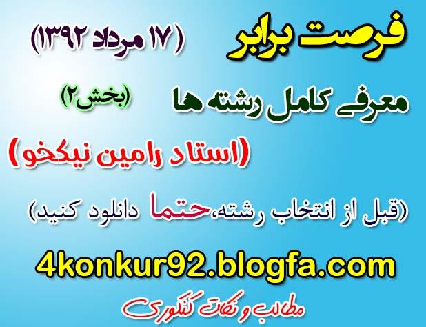 فرصت برابر-انتخاب رشته کنکور۹۲| www.4konkur92.blogfa.com