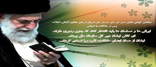 ایرانی ها و مسلمان ها باید افتخار کنند که چنین رهبری دارند