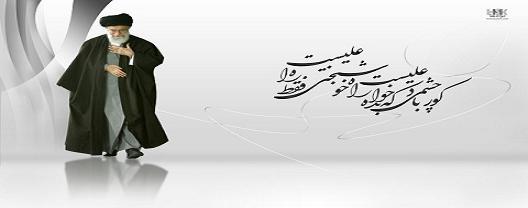 کور باد چشمی که بدخواه سید علی است