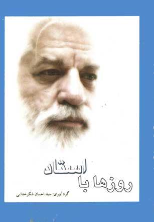 روزها با استاد، مجموعه سخنان حکمت آموز دکتر حسین محمدزاده صدیق - دوزگون