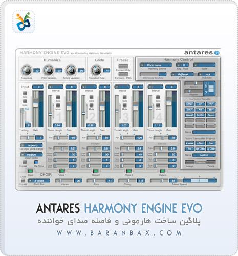 دانلود پلاگین ساخت هارمونی صدای خواننده Antares Harmony Engine