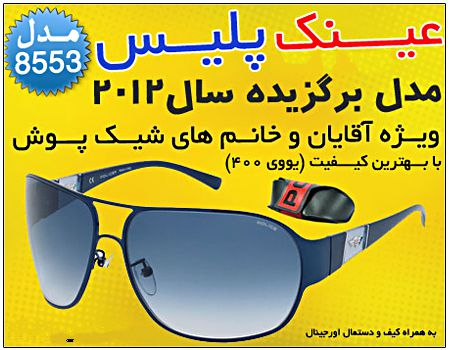 عینک دودی پلیس