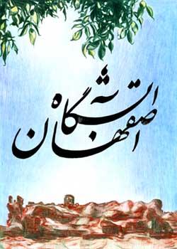 آثار هنرمندان پردیس در کتاب آتشگاه اصفهان