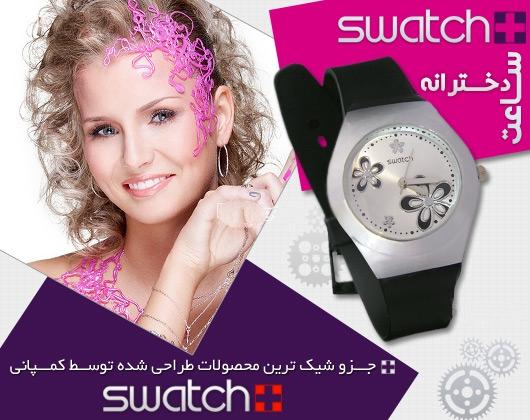 خرید ساعت های فانتزی