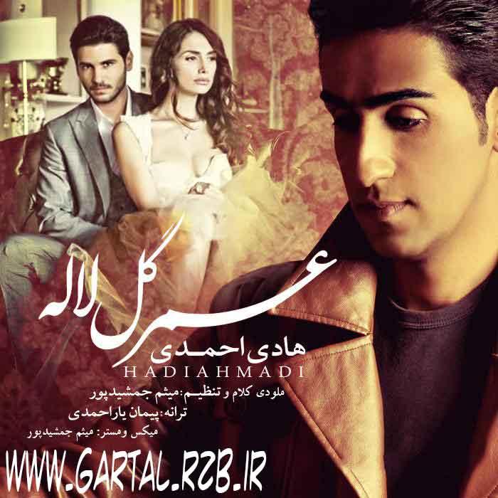 دانلود آهنگ جدید و فوق العاه زیبای هادی احمدی با نام عمر گل لاله