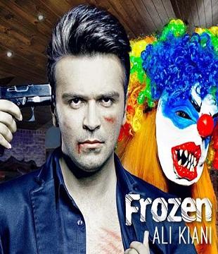 Frozen دانلود آهنگ جدیدعلی کیانی به نام