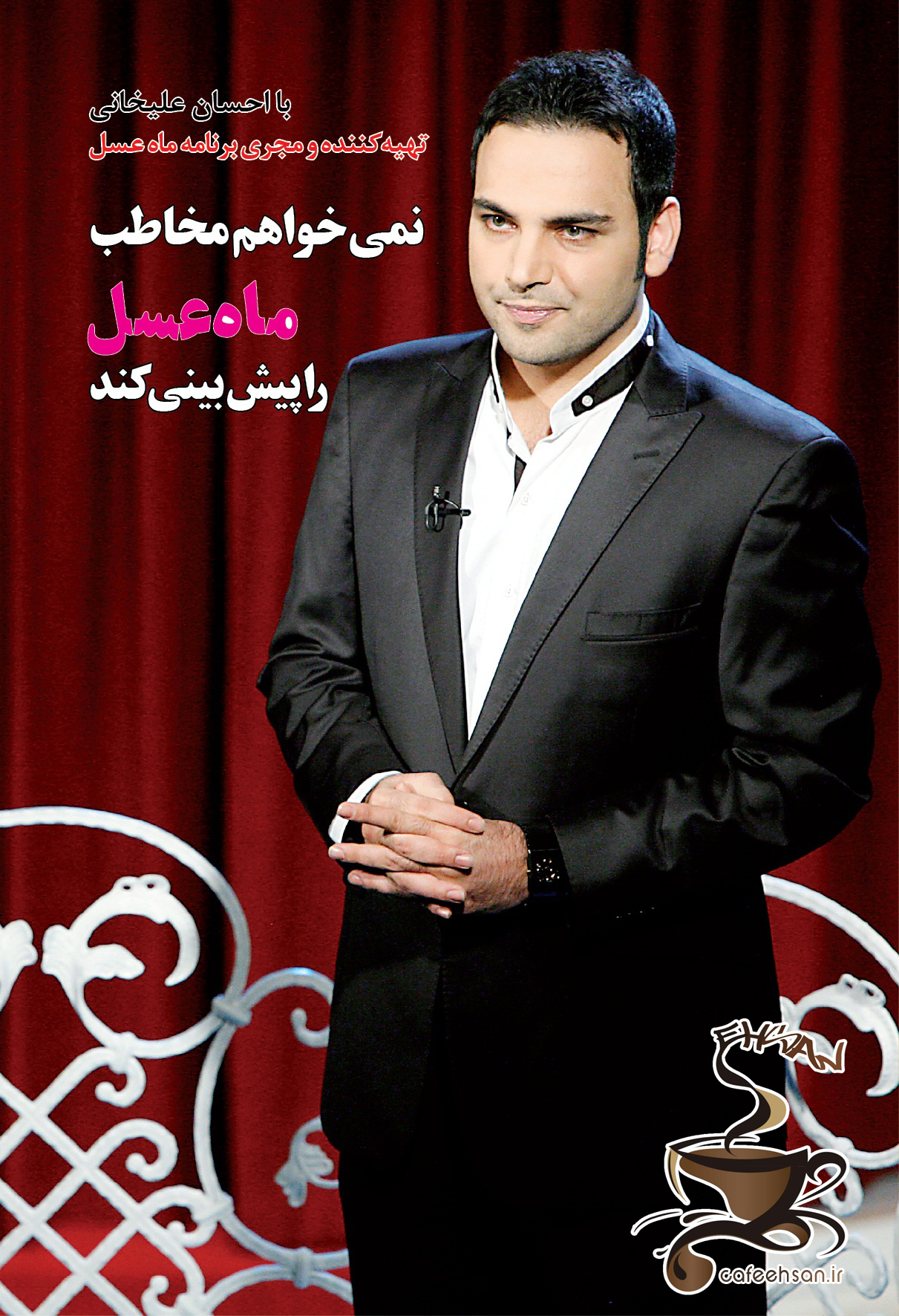 مصاحبه احسان علیخانی