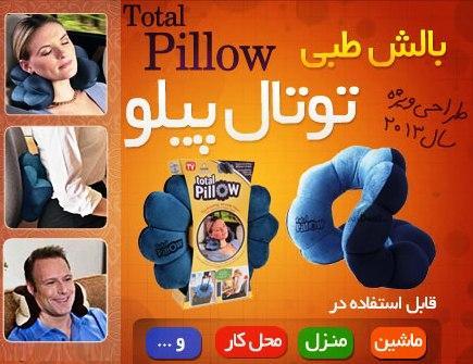 خريد بالش همه كاره توتال پليو total pillow