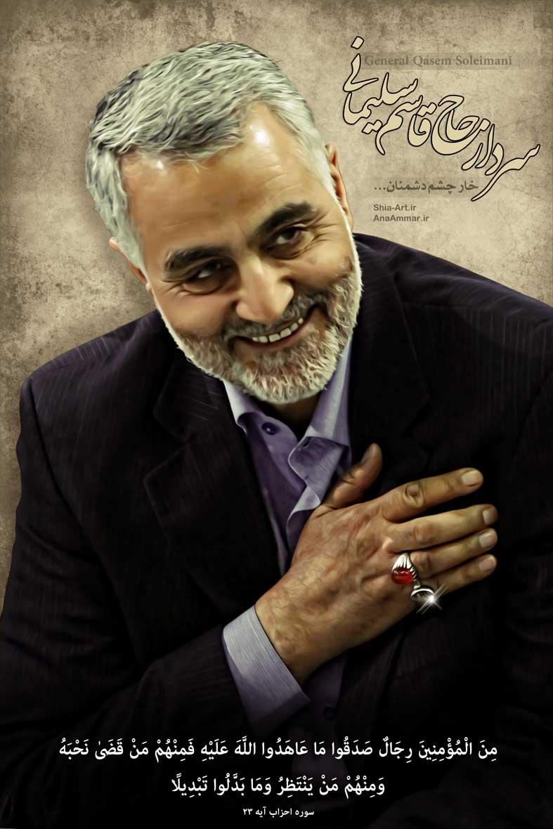 آغوش گرم و پدرانه سردار سلیمانی در صفحه اینستاگرام