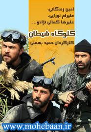 حضرت موسی ع همشهری آنلاین و قتل ناموسی ایرانی ها در آمریکا