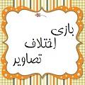 http://s1.picofile.com/file/7900970000/tasavir_0.jpg