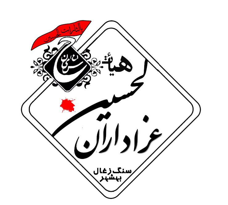 هیات عزاداران حسینی سنگ زغال بهشهر - طراحی لوگوی هیئت عزاداران ...لوگوی هیئت پیش از تغییرات: