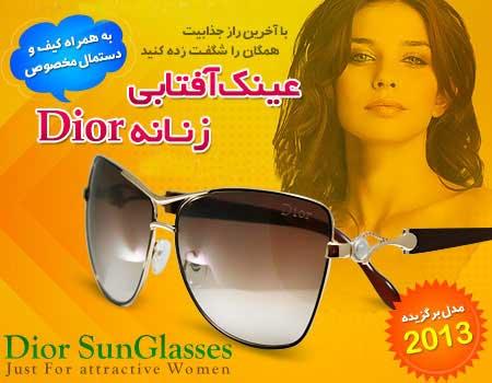 فروشگاه عینک آفتابی زنانه