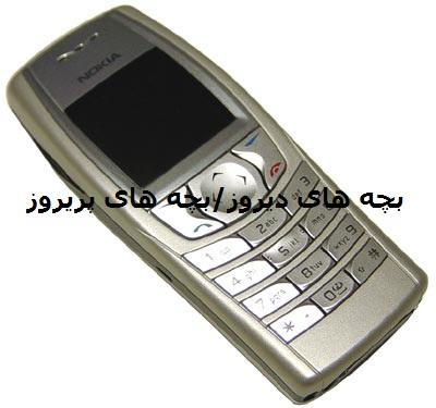 موبایل قدیمی نوکیا