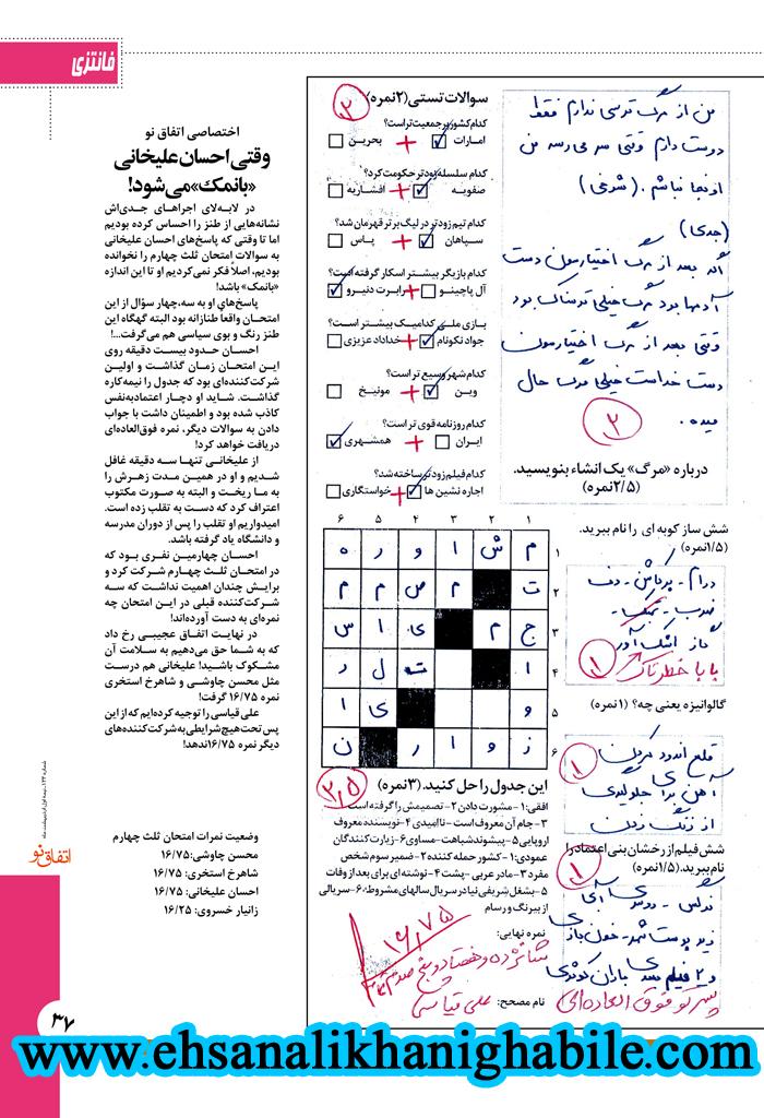 امتحان احسان علیخانی