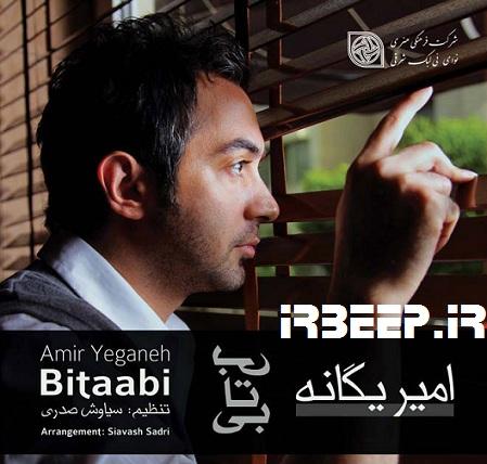 http://s1.picofile.com/file/7903764080/Amir_Yeganeh_bi_taabi.jpg