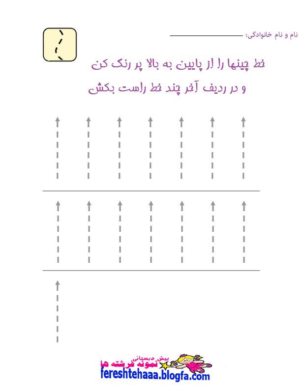 http://s1.picofile.com/file/7909309030/tracinglinesup.jpg
