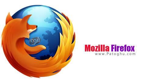 نسخه جدید مرورگر محبوب و قدرتمند موزیلا فایرفاکس Mozilla Firefox 16.0.1 Final