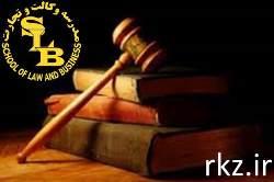 مدرسه وکالت و تجارت,حقوق