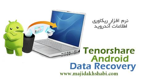 نرم افزار ریکاوری اطلاعات آندروید