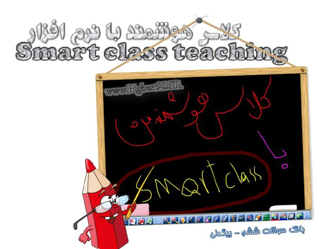 smart class teaching
