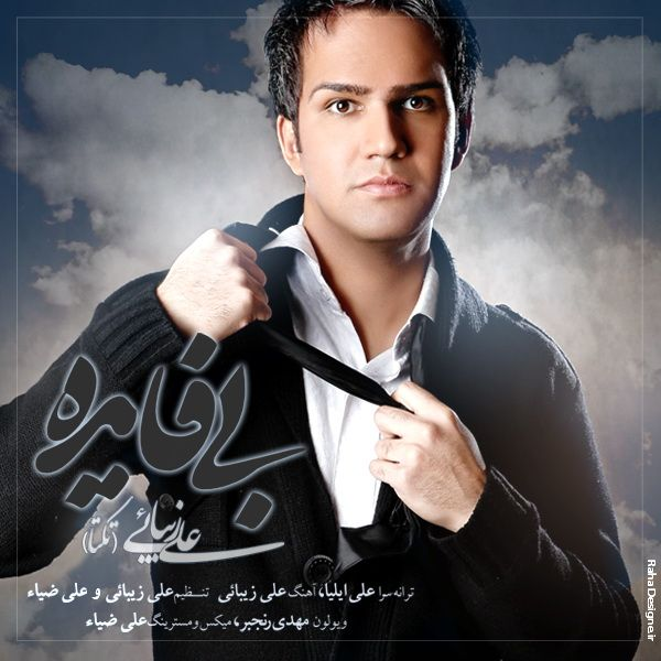 http://s1.picofile.com/file/7922390107/Ali_Takta_Bi_Fayedeh.jpg