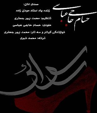 دانلود آهنگ جدید حسام حاجی عباسی به نام رسوایی