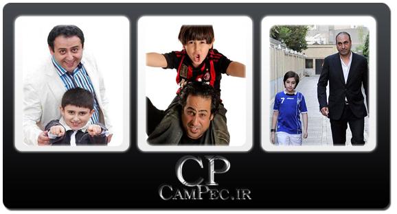 عکس های جدید بازیگران با فرزندانشان