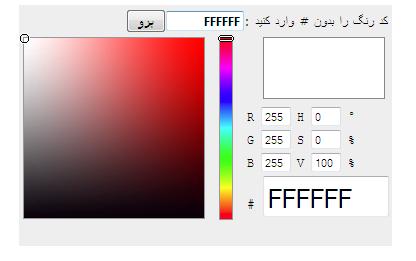 اسکرپیت ابزار کد رنگ ها