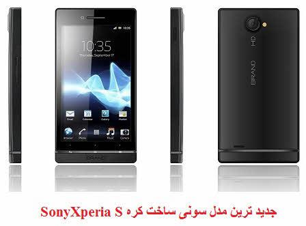 SonyXperia S جدید ترین مدل سونی ساخت کره