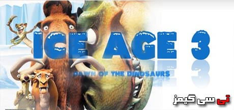 ترینر بازی Ice Age 3: Dawn of the Dinosaurs