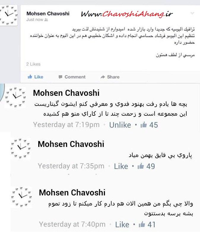 صحبت های جدید محسن چاوشی