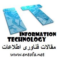 مقالات فناوری اطلاعات