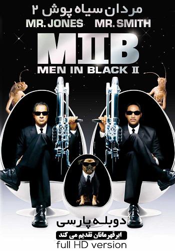 دانلود فیلم Men in Black II دوبله فارسی با کیفیت HD